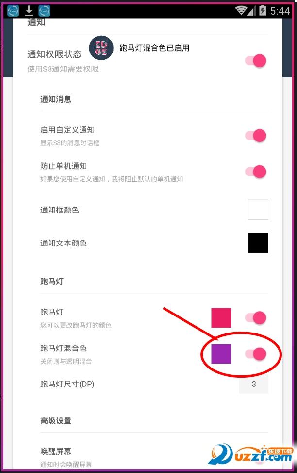 开启跑马灯混合色,可以有多种颜色效果,点击颜色方框可以更换边框颜色