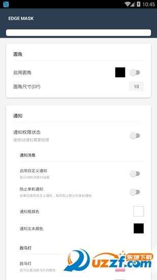 屏幕边缘跑马灯app是一款非常炫酷的手机美化工具,你可以设置手机边框