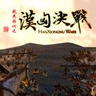 Gloria Sinica Han Xiongnu Wars戎马丹心汉匈决战未加密硬盘版