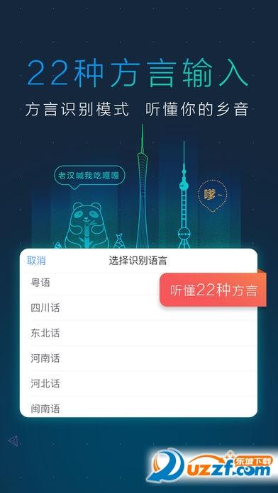 讯飞输入法iPhone版截图