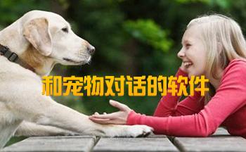 和宠物对话的软件