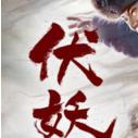 伏妖白鱼镇手游官方正版1.0.0 安卓最新版