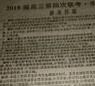 2017年广东11月百校联考试题及答案汇总文档版