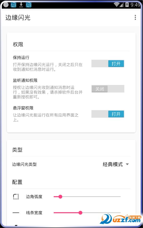 手机跑马灯边框app下载|手机音乐跑马灯软件1.0 安卓