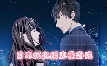 日本汉化版恋爱游戏