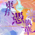 东方凭依华pc正式版免费下载