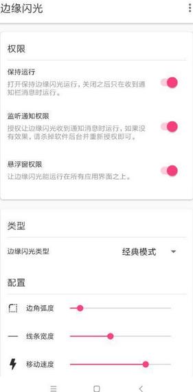 打开开启手机边缘闪光边框开关,注意如果安装其它app出现异常无法点击