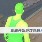 终结者2审判日遁地飞天上色外挂不封号版