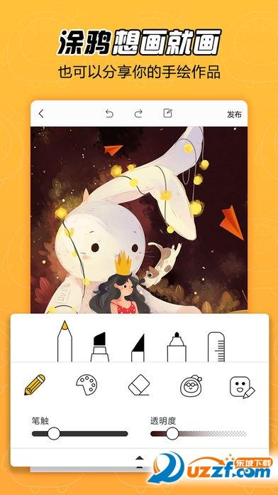 拉风漫画app苹果版截图