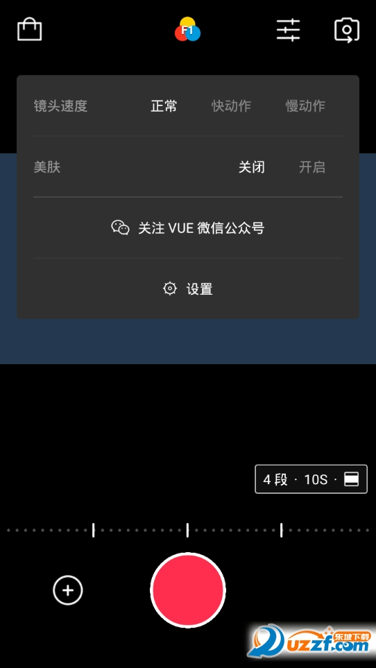 VUE视频拍摄利器截图
