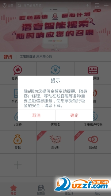 工行手机银行(中国工商银行手机银行客户端)截图