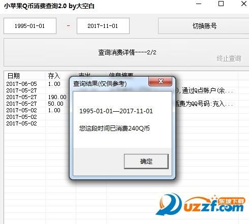 小苹果q币消费查询工具截图1