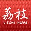 广东电视台新闻软件(荔枝台)5.19安