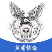 黄浦禁毒手机版1.0.0 官方苹果版