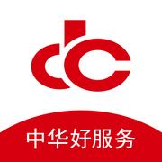 中华好服务手机客户端13.0.0白金版
