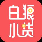 白狼小贷app1.0.1 最新版