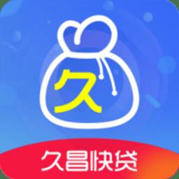 久昌快贷苹果版1.0 苹果用户端