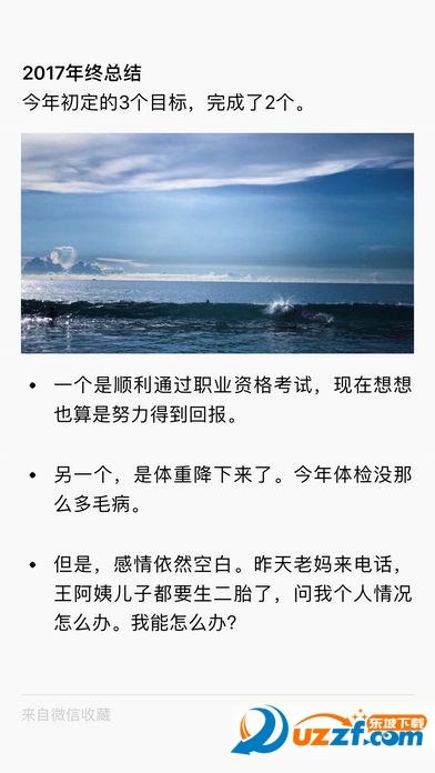微信6.6.0安卓内测版截图