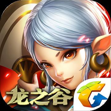 龙之谷正版手游1.2.5.0 官网ios版
