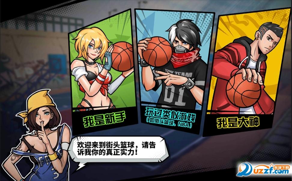 腾讯街头篮球2018截图