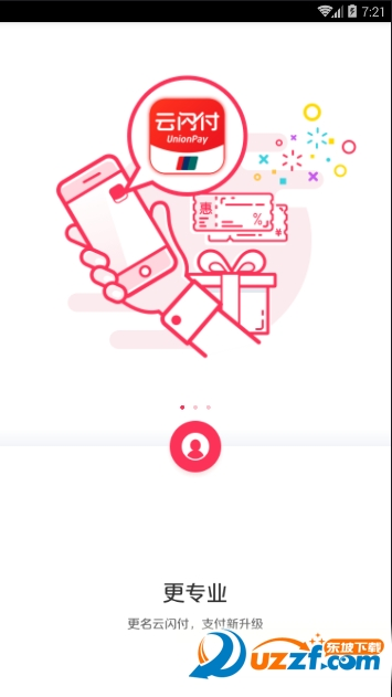 银联云闪付app截图