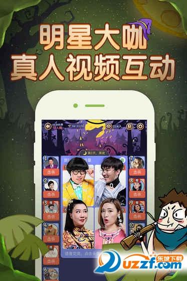 QQ版饭局狼人杀app截图