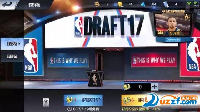 腾讯最强NBA官方版截图