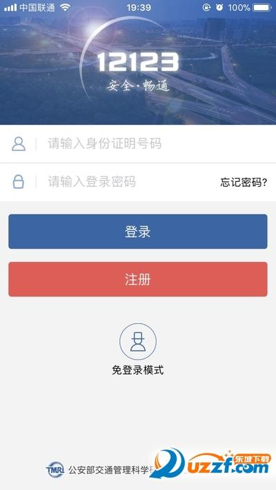 交管12123app官方下载截图