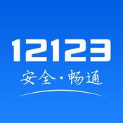 交管12123ios版(交管12123iphone版)1.4.8苹果手机版