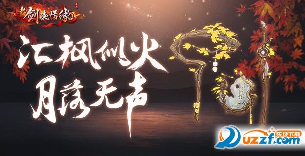 腾讯新剑侠情缘官方版截图