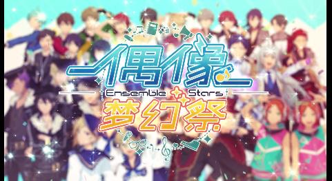 偶像梦幻祭日服下载2.1.3 官方最新版