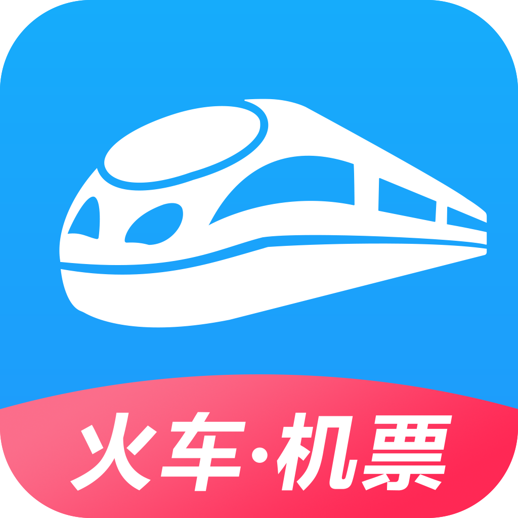 智行火车票手机版4.1.9官网最新版