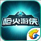 枪火游侠官方助手2.4.0.1030 安卓最新版