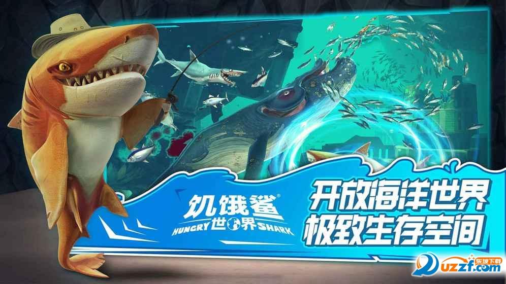 饥饿鲨世界官方正版截图