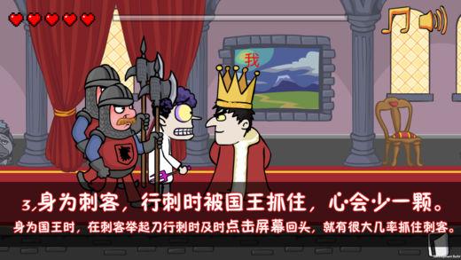 刺杀国王2中文破解版截图