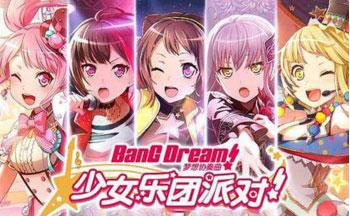 BanG Dream少女乐团派对