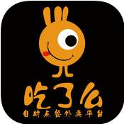 吃了么外卖app1.0.0 苹果手机版