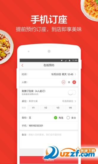美味不用等(手机美食软件)截图