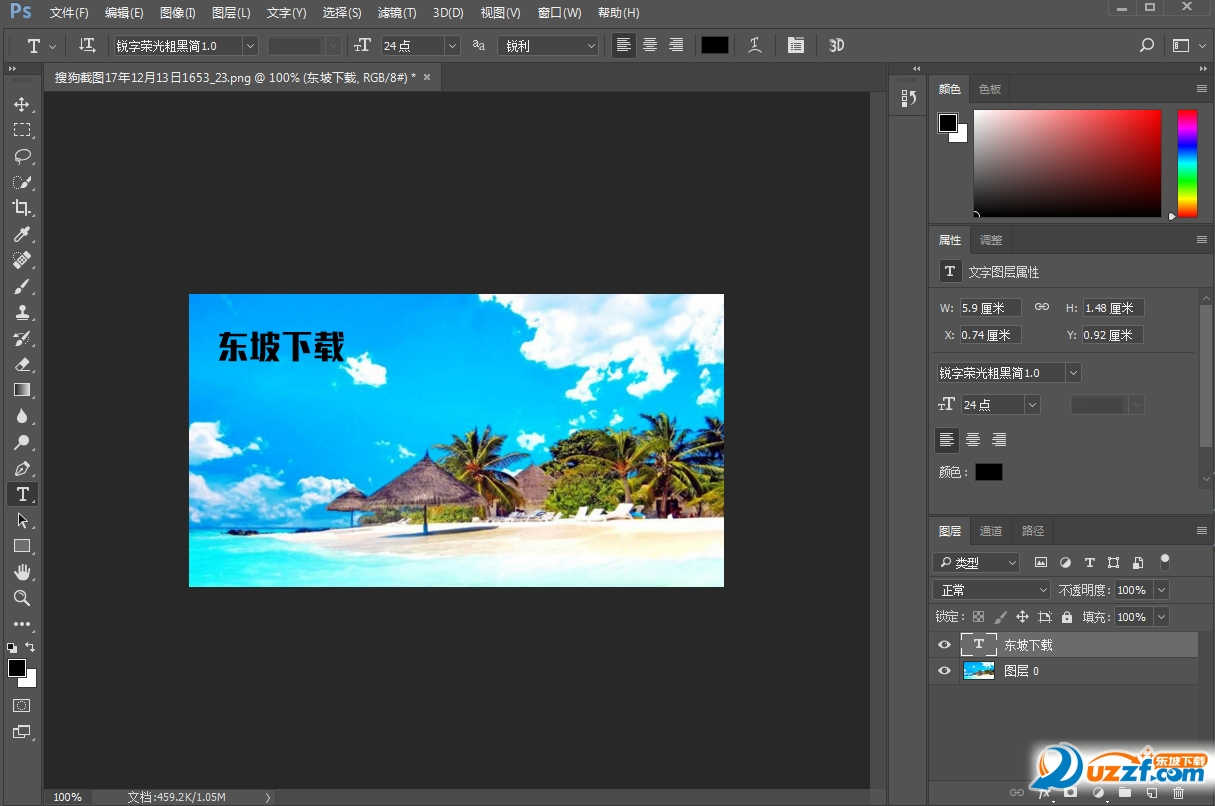 PhotoshopCC 2017中文特别破解版截图1