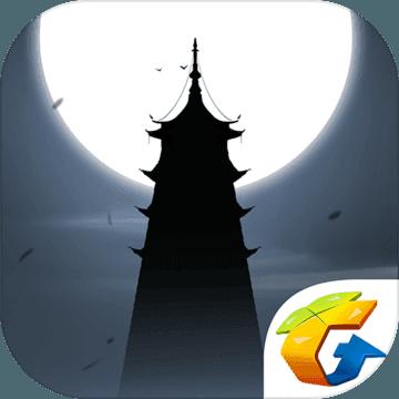 腾讯末剑手游苹果版1.0.0 iphone客户端