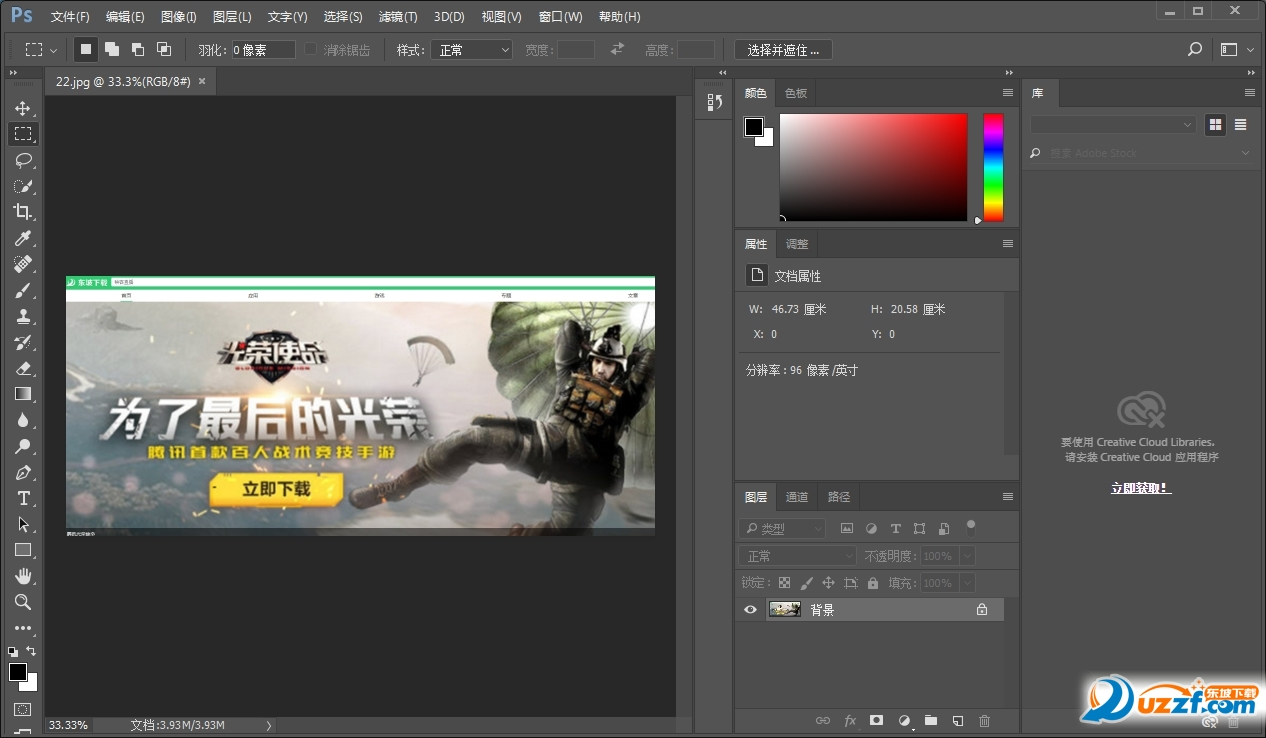 Adobe Photoshop CC 2017 精简版截图3