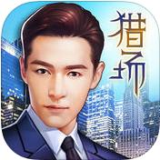 猎场HD手游ios版1.0苹果正式版