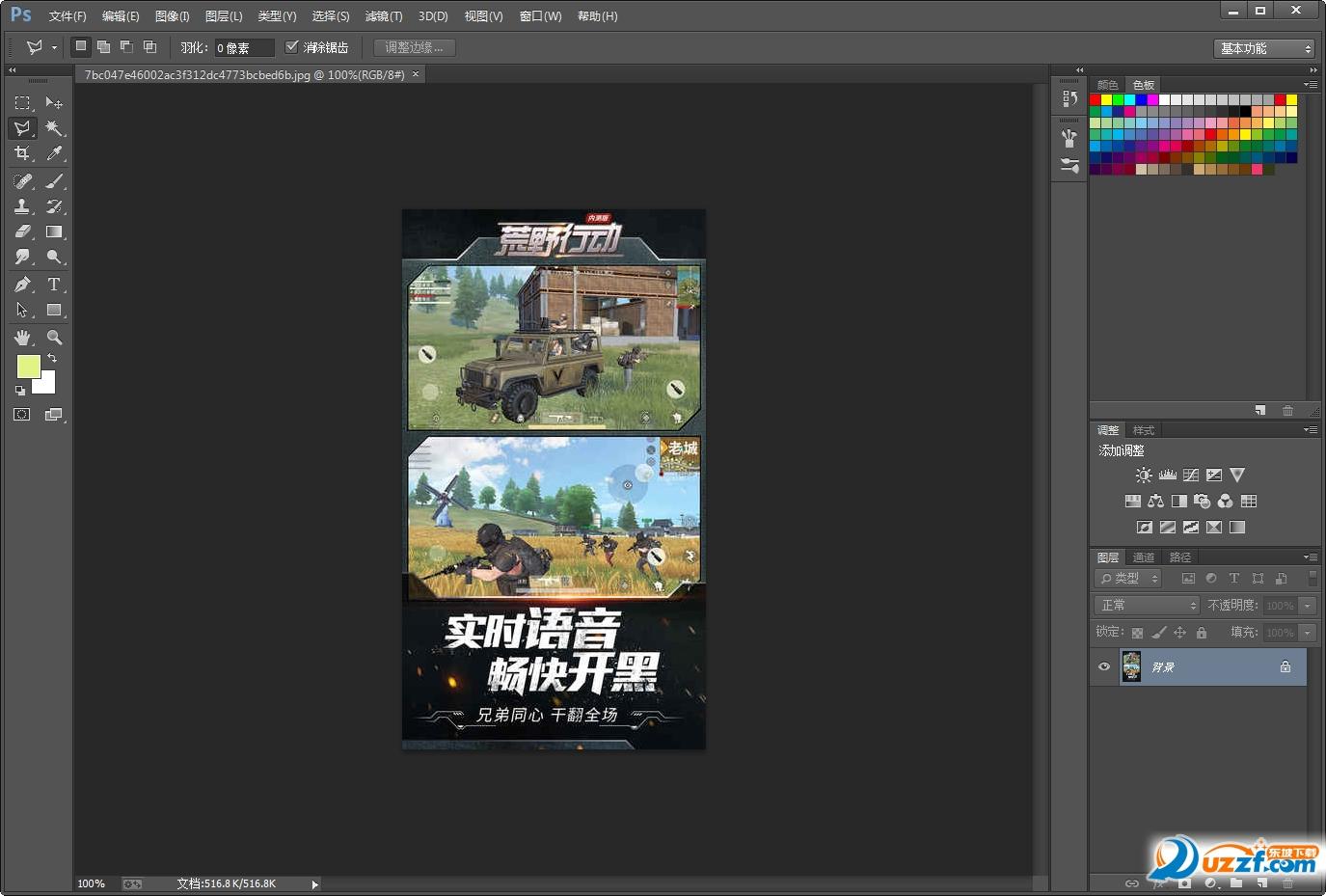 Adobe Photoshop CC 2014截图0
