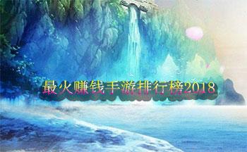 最火��X手游排行榜2019
