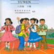 六年级下册语文课本电子书手机版