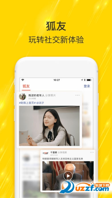 搜狐新闻客户端截图