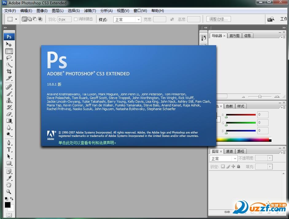 photoshop cs3 破解版(pscs3_photoshop10.0免费版)截图0