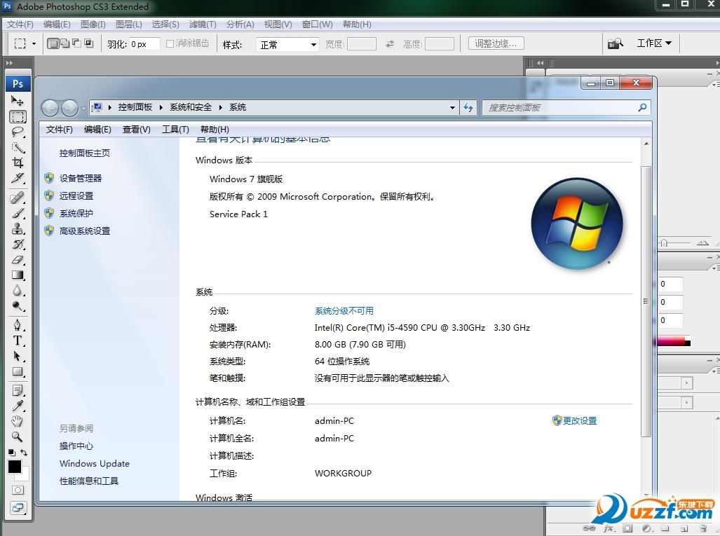 photoshop cs3 破解版(pscs3_photoshop10.0免费版)截图1