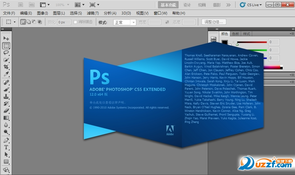 Photoshop CS5官方中文原版截图0