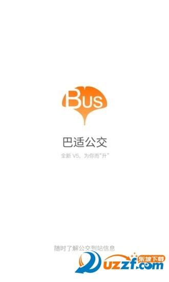 巴适公交app截图